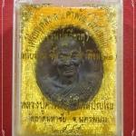(จอง)เหรียญหล่อ หลวงปู่คำพันธ์ โฆษปัญโญ รุ่นปฐวีธาตุ15ค่ำ เดือน12 เนื้อชนวนนวะโลหะผิวเดิม