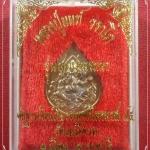 เหรียญ(พระพิคเนศ) รุ่นสมปรารถนา หลวงปู่นนท์ วัดเหนือวน จ.ราชบุรี พ.ศ.๒๕๔๕ พร้อมกล่องเดิม
