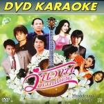 DVD Karaoke,วันวานหวานได้อีก