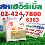 Rayshi Cream Face เรชิ ครีมหน้าสด หน้าเงา SALE 60-80% ฟรีของแถมทุกรายการ