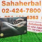 Corsetta คอร์เซ็ทต้า SALE 60-80% ฟรีของแถมทุกรายการ