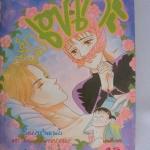 รักแรกของโชโกะ by Yoshihara Yuki