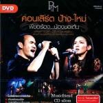 ป้าง - ใหม่ พี่ขอร้อง...น้องขอเต้น Parng & Mai Concert DVD