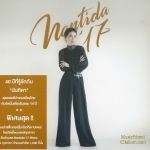 CD,นันทิดา แก้วบัวสาย ชุด Nantida 17
