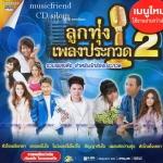 DVD Karaoke,ลูกทุ่งเพลงประกวด 2