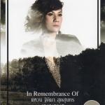 CD,แหวน ฐิติมา ชุด In Remembrance of Waen Thitima