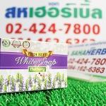 สบู่เมล็ดเชีย Nathary Chia Seeds White Soap SALE 60-80% ฟรีของแถมทุกรายการ
