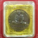 เหรียญบาตรน้ำมนต์ (เนื้อนวะโลหะ) หลวงปู่ผ่าน วัดป่าปทีปปุญญาราม จ.สกลนคร
