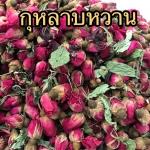 ชาดอกกุหลาบญ้าหวาน (กิโล) (กุหลาบ หญ้าหวาน กระเจี๊ยบ)