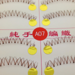 V-A07 ขนตาล่างเอ็นใส (ราคาส่ง) ขั้นต่ำ 15 เเพ็ค คละเเบบได้