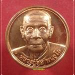 เหรียญ รุ่นปลอดภัย หลวงปู่สอ-หลวงพ่อเจ็ดกษัตริย์ วัดป่าหนองแสง จ.ยโสธร