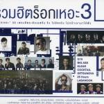 CD,รวมฮิตร็อกเหอะ 3(2CD)