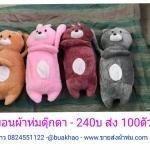 หมอนผ้าห่ม ตุ๊ตกา หมี 3ฟุต ตัวละ 240บ ส่ง 100 ตัว