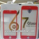 ฟิล์มกระจกนิรภัย IPhone 7/7S สีแดง เฉพาะด้านหน้า