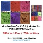 ผ้าเช็ดตัวนาโน จัมโบ้ (ผ้าห่มเด็ก) พิมพ์ลาย 40*70นิ้ว โหลละ 680บ ส่ง 12โหล