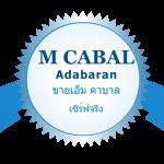 ขายเอ็ม เกมคาบาล เซิร์ฟ Adebaran เอ็มละบาท