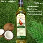6 ขวด-Promotion-น้ำมันมะพร้าวสำหรับปรุงอาหาร Cooking oil coconut oil 1000 ML. ไม่มีกลิ่นมะพร้าว สำเนา