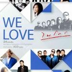 We loveไมโคร Micro (2 CD)