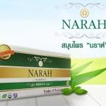 NARAH นราห์ ชาชงสมุนไพร SALE 60-80% ฟรีของแถมทุกรายการ