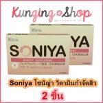 SONIYA (โซนิญ่า) วิตามินรักษาสิว 2 กล่อง ( ส่งฟรี EMS )