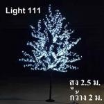 ไฟต้นไม้ (ซากุระ) LED 2.5 ม.1,728 led สีขาว