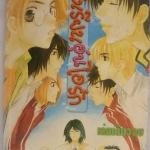 โรงเรียนอุ่นไอรัก by Nanten Yutaka