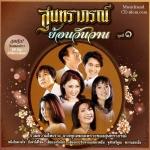 สุนทราภรณ์ ย้อนวันวาน ชุดที่ 1 CD + Karaoke DVD