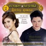 CD,ก๊อท จักรพันธ์ ฝน ธนสุนทร - คู่ขวัญคู่เพลง 4