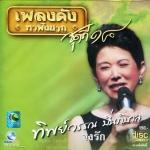 ทิพย์วรรณ ปิ่นภิบาล - จงรัก(CD)