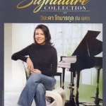 CD,วิยะดา โกมารกุล Signature Collection Of Viyada(3CD)