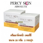 Percy Skin Mask ( Percy Skin Absolute ) ส่งฟรี EMS ( 2 กระปุก )