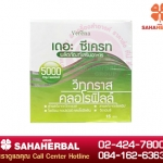 The Secret Wheatgrass Chlorophyll เดอะซีเคร็ท วีทกราส คลอโรฟิลล์ SALE 60-80% ฟรีของแถมทุกรายการ