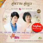 ก๊อท - ศรัณย่า คู่หวาน คู่กรุง ชุดที่ 2 DVD Karaoke Got Jukkrapan & Saranya