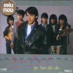 CD,ไมโคร Micro - ร็อค เล็ก เล็ก(Gold CD)
