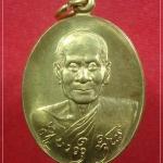 Hot เหรียญ(ไจยะเบงชร) เนื้อทองจังโก๋ ครูบาอิน อินโท วัดฟ้าหลั่ง จ.เชียงใหม่ หายาก