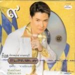 CD,ก๊อต จักรพรรณ์ อาบครบุรี - หัวแก้วหัวแหวน ชุดที่ 9