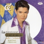 CD,ก๊อต จักรพรรณ์ อาบครบุรี - หัวแก้วหัวแหวน ชุดที่ 4 มาลัยดอกรัก