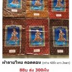 ผ้าถุงลายไทย ผ้าฝ้าย 107*180ซม ผืนละ 93บ ส่ง 100ผืน