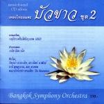 บัวขาว Buakhao - Bangkok Symphony Orchestraร้อง1998