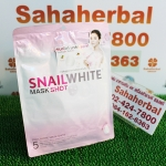 Snail White Mask Shot สเนลไวท์ มาส์ค ชอท SALE 60-80% ฟรีของแถมทุกรายการ