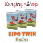Lipo Twin ไลโปทวิน 3 กล่อง ส่งฟรี EMS