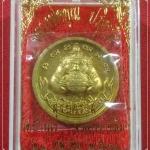 เหรียญพระราหู (สุริยคราส.) เนื้อทองฝาบาตร หลวงพ่อคูณ ปริสุทโธ วัดบ้านไร่ จ.นครราชสีมา (Rahu,Lp Koon)#no.๒๕๘๐ สำเนา