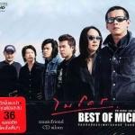 ไมโคร ชุด Best Of Micro (Karaoke DVD)