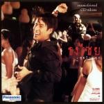 เบิร์ด ธงไชย แมคอินไตย์ Bird Thongchai - ชุดรับแขก CD