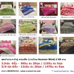 ชุดผ้านวม+ผ้าปูที่นอน งานไทย ครบชุด 3.5ฟุต 4ชิ้น ชุดละ 1155บ ส่ง 5 ชุด