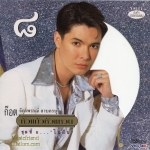 CD,ก๊อต จักรพรรณ์ อาบครบุรี - หัวแก้วหัวแหวน ชุดที่ 8