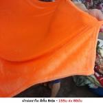 ผ้าห่มนาโน สีพื้น 8ฟุต ผืนละ 155บ ส่ง 80ผืน