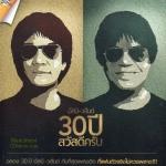 DVD karaoke ,อัสนี วสันต์ ชุด 30 ปีสวัสดีครับ