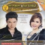 DVD Karaoke,ก๊อท จักรพันธ์ ฝน ธนสุนทร - คู่ขวัญคู่เพลง 5
