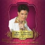 CD,ก๊อต จักรพรรณ์ อาบครบุรี - ๔๓ ปี ที่คิดถึง สุรพล สมบัติเจริญ 1